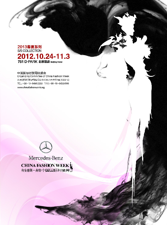 Promotional Poster For Mercedes Benz China Fashion Week [Organizing  Committee Of China Fashion Week  Fashion Poster Design