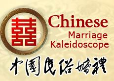 Chinese Marriage Kaleidoscope