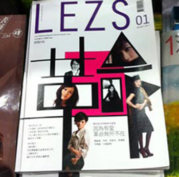 LEZS, Taiwan's first magazine for women gays, which features arts, fashion and notes on lesbian life-style, came out yesterday. [chinanews.com]