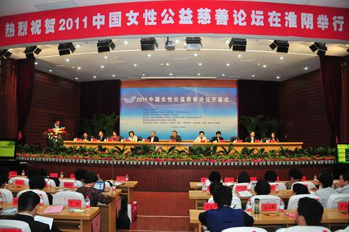The 2011 China Women Charity Forum kicks off in Huai'an City of east China's Jiangsu Province on May 7. [cwdf.org.cn]