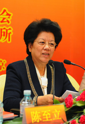 Chen Zhili, vice chairperson of the National People's Congress Standing Committee and president of the ACWF, gives a speech at the forum. [Women of China / Zhang Ping]