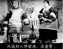 Han nationality costumes of the Qing Dynasty [culture.hebei.com.cn]