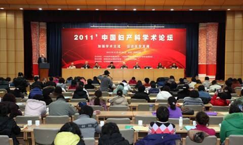 China Academic Forum of Obstetrics and Gynecology is held in Beijing.[acwf.people.com]