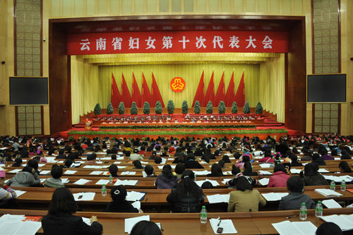 The 10th Yunnan Women's Conference held on January 16, 2012 in Kunming, capital of southwest China's Yunnan Province. [Yunnan Women's Federation / Tang Chuangbin]