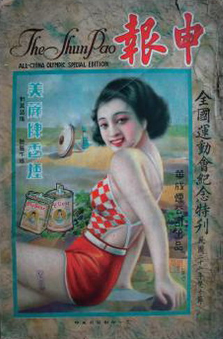 A cigarette advertisement on The Shenbao, one of the first modern Chinese newspapers published from 1872 to 1949 in Shanghai. Influenced by the natural breast movement, people began to regard breast binding as outdated. [history.stnn.cc]