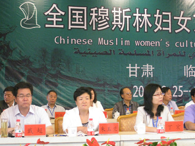 Attendees at the forum [Gansu Women's Federation]