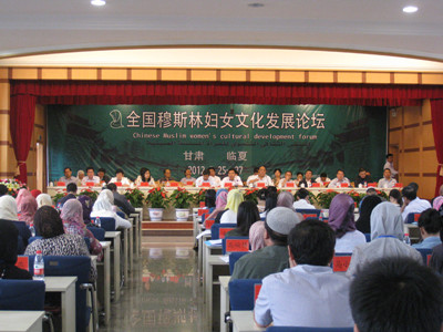 The 2012 Chinese Muslim Women's Cultural Development Forum is held in Linxia Hui Autonomous Prefecture, northwest China's Gansu Province, on August 25-27, 2012. [Gansu Women's Federation]