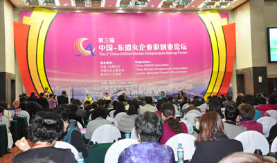 The Third Sino-ASEAN Women Entrepreneurs Start-up Forum was held in Liuzhou, southwest China's Guangxi Zhuang Autonomous Region, on November 17-19, 2012. [jcyk.myclub2.com]