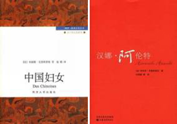 The covers of the Chinese translations of Julia's books About Chinese Women and Hannah Arendt: Life Is a Narrative  [Dongfang Daily]