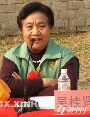 Wu Guixian served as China's first female vice premier from January 1975 to September 1977. [forum.china.com.cn]
