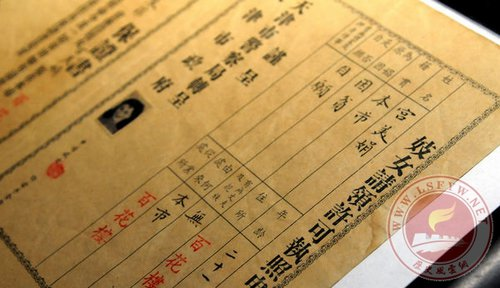 how to get a business license in china