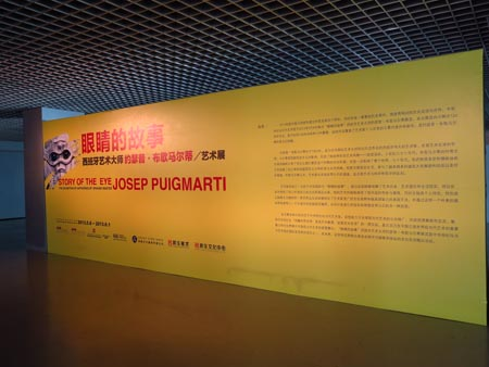 The China Millennium Monument of Beijing is currently exhibiting Spanish artist Joesp Puigmarti's solo art exhibition, 'Story of the Eye'.  [Women of China/ Zhang Yuan]