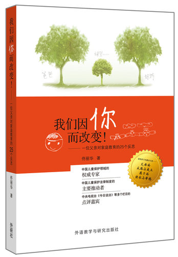 Lawyer Tong Lihua's new book We Change Because of You - A Father's 25 Reflections on Family Education[dghlcm.com]