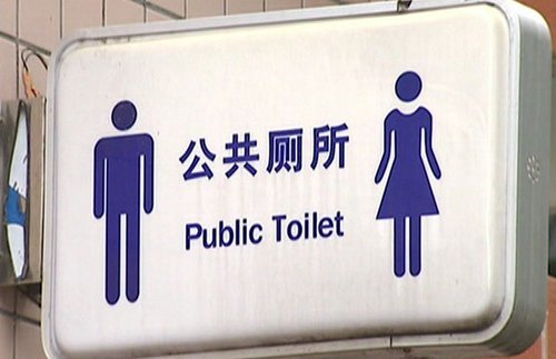There is still a severe lack of cubicles for women in public toilets in China, according to a recent survey report. [File Photo]