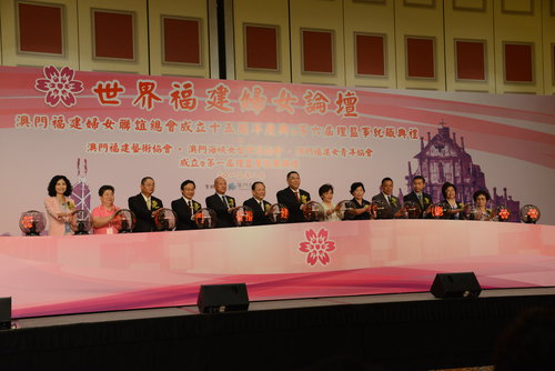The opening ceremony of the Global Women's Forum is held in Macau on August 8, 2013.[Fujian Women's Federation/Wei Wei]