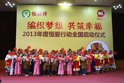 The 2013 Heng'ai Action to provide orphans and disabled children with free knitted sweaters is launched on August 5, 2013, in Lhasa, capital city of southwest China's Tibet Autonomous Region. [CCTF]