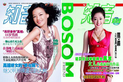 The Chinese edition and oveaseas edition of Bosom [zhiyin.cn]