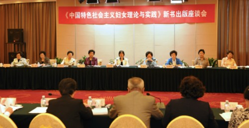 Leaders from the All-China Women's Federation (ACWF) and experts on women's development attend a symposium held in Beijing on September 25, 2013, to discuss the newly published book Women's Theory and Practice of Socialism with Chinese Characteristics. [Women of China / Fan Wenjun]
