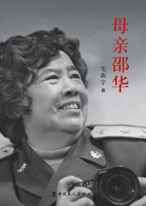 The cover of the book Mother Shao Hua [people.com.cn]