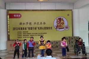 Heng'ai Action Warms Orphans, Disabled Children in S China