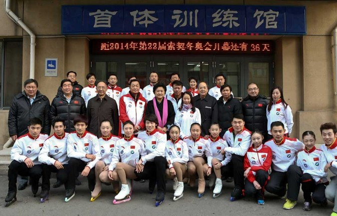 Liu Yandong Visits Winter Sport Federation of General Administration of Sport