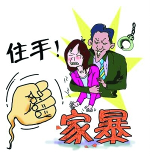 Nanjing to Put in Place Domestic Violence Warning System