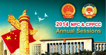 2014 NPC and CPPCC