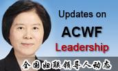 Updates on All-China Women