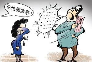 Shenzhen to Incorporate Economic Control into Domestic Violence Statute