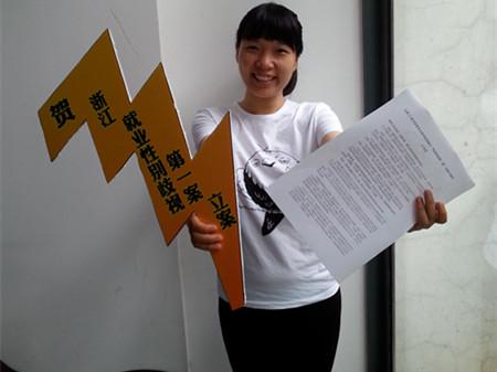 Women Celebrate Filing of First Gender Discrimination Case in Zhejiang