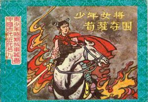 Ten Ancient Chinese Women Warriors