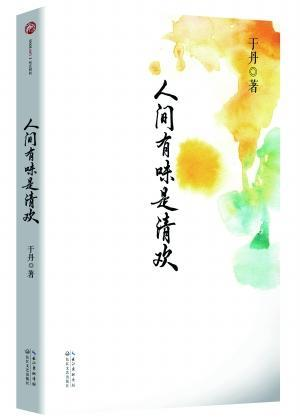 Scholar Yu Dan Shares Even Most Personal of Experiences in New Book