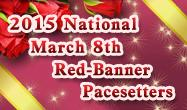 2015 National March 8th Red-Banner Pacesetters