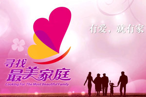 'Most Beautiful Family' Campaign in Full Swing across China