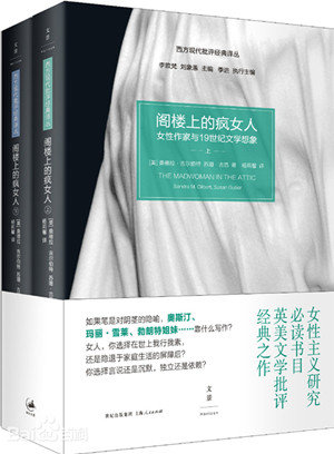 The Madwoman In The Attic All China Women S Federation