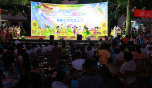 Guangxi Primary School Holds Celebration to Welcome International Children's Day