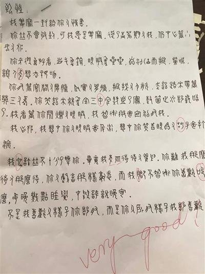 Netizens Awed by Love Letters with Ancient Chinese Characteristics