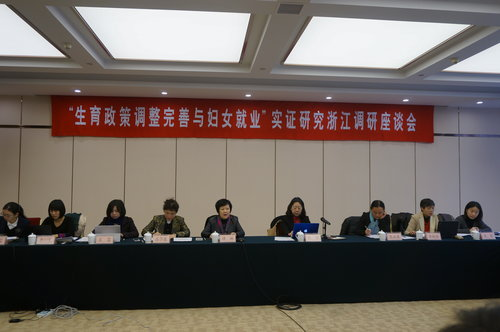 ACWF Officials Visit Zhejiang Regarding Correlations between Two-child Policy and Women's Employment