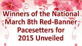 2016 National March 8th Red-Banner Pacesetters