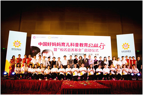 Women's Foundation Launches Mothers' Charity Fund in SW China