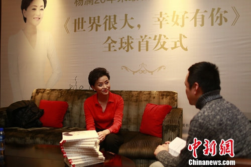 Yang Lan Speaks of Love and Marriage to Readers in E China