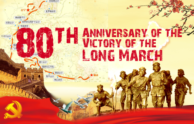 80th Anniversary of the Victory of the Long March