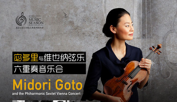 A Poster Of Japanese Born American Violinist Midori Gotos Upcoming Concert Which Will Mark Formal Kickoff The 2017 International Classic Music Season