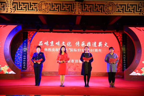 Beijing Women's Federation Holds Festive Women's Day Cultural Performance