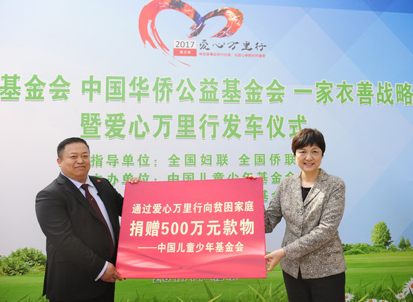 China Charity Steps up Efforts in Clothes Donation Project