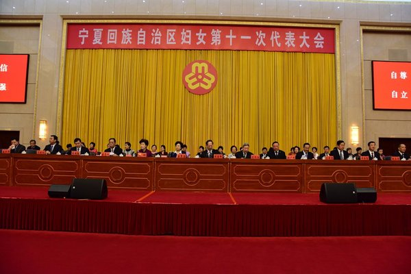 ACWF VP Attends Regional Women's Congress in NW China's Ningxia