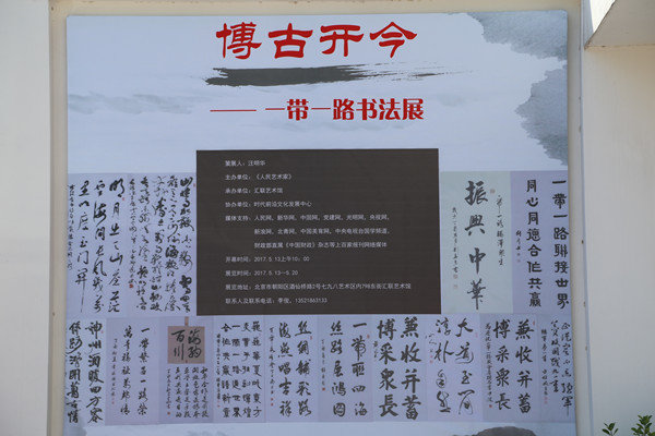 B&R Chinese Calligraphy Exhibition Kicks Off in Beijing