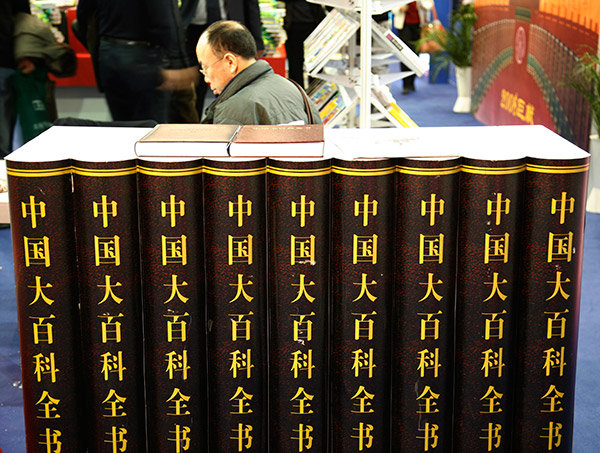 Encyclopedia of China Update to Hit Online in 2018