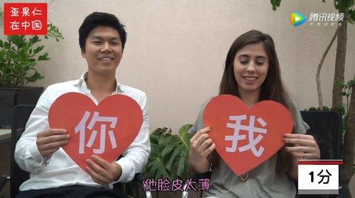 chinese love women