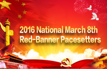2017 National March 8th Red-Banner Pacesetters